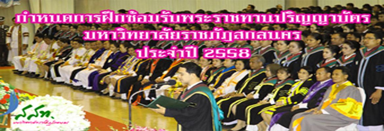กำหนดการฝึกซ้อมรับพระราชทานปริญญาบัตร มหาวิทยาลัยราชภัฏสกลนคร ปี 2558